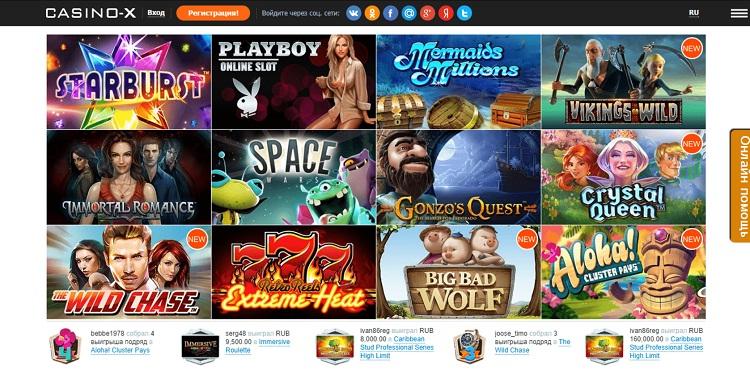 игровые слоты играть на деньги в casino x