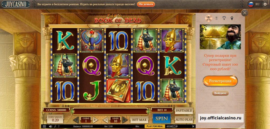 joycasino.com играть на деньги онлайн