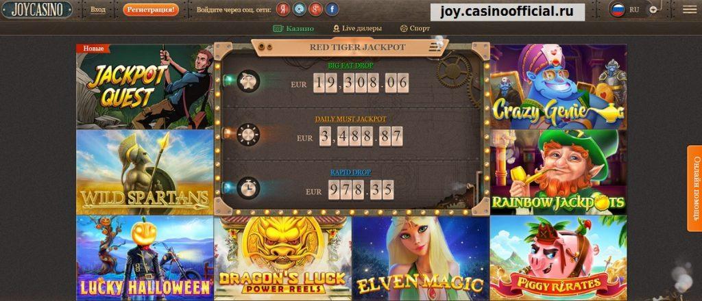 joycasino.com играть