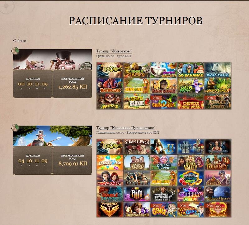 турниры, акции и бонусы от Джойказино