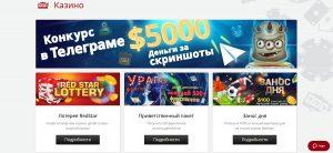 выгодный бонус казино редстар и лотерея