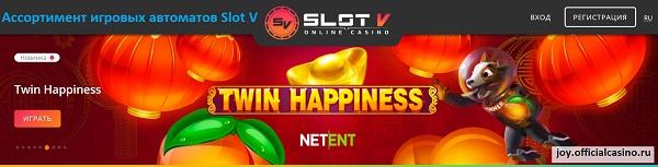 интернет казино slot v