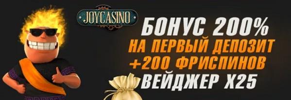 бонус на депозит джой казино