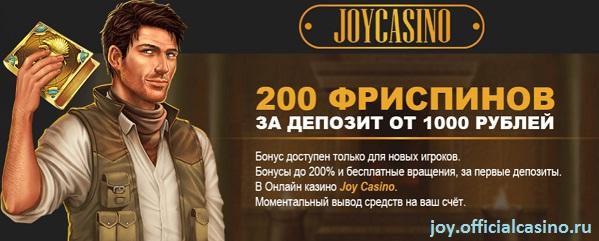 список бонусов от joycasino
