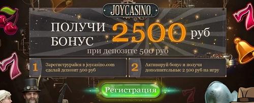 джойказино регистрация на официальном сайте