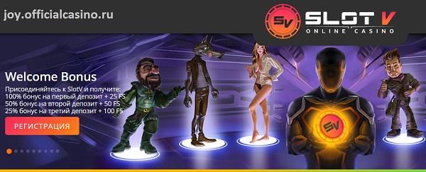 официальный сайт казино slot v