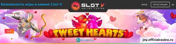 безопасность игры в казино slotv