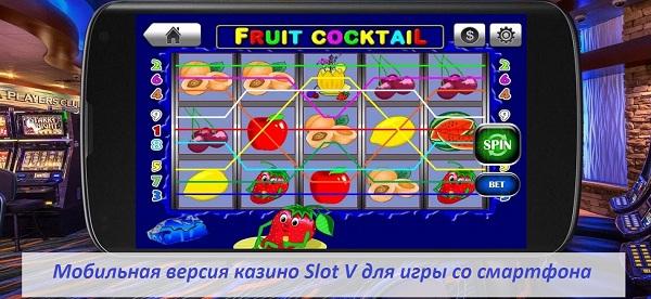 slot v casino мобильная версия