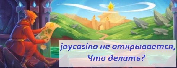 joycasino не открывается что делать