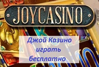 joycasino играть бесплатно