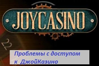 joycasino официальный сайт