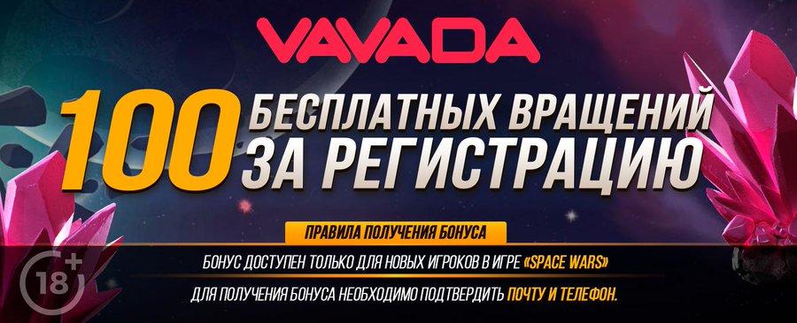 Казино Вавада официальный сайт